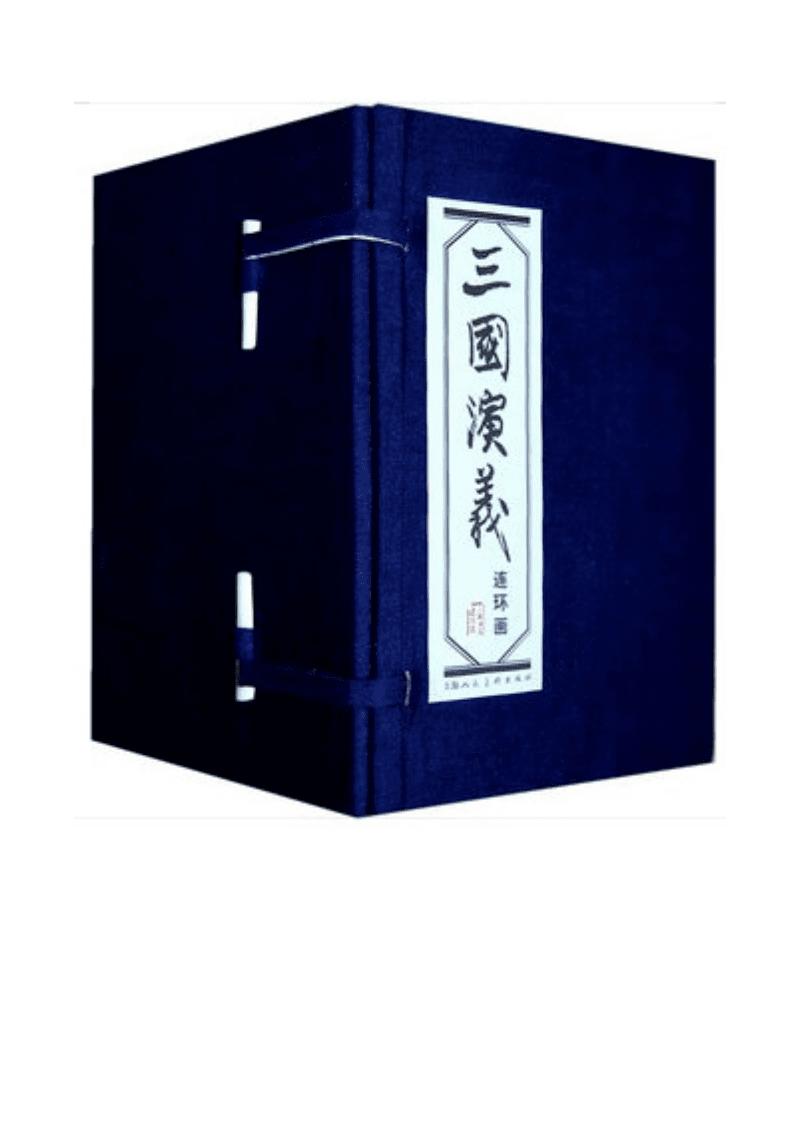三国演义(连环画共60册)(精)罗贯中著.pdf