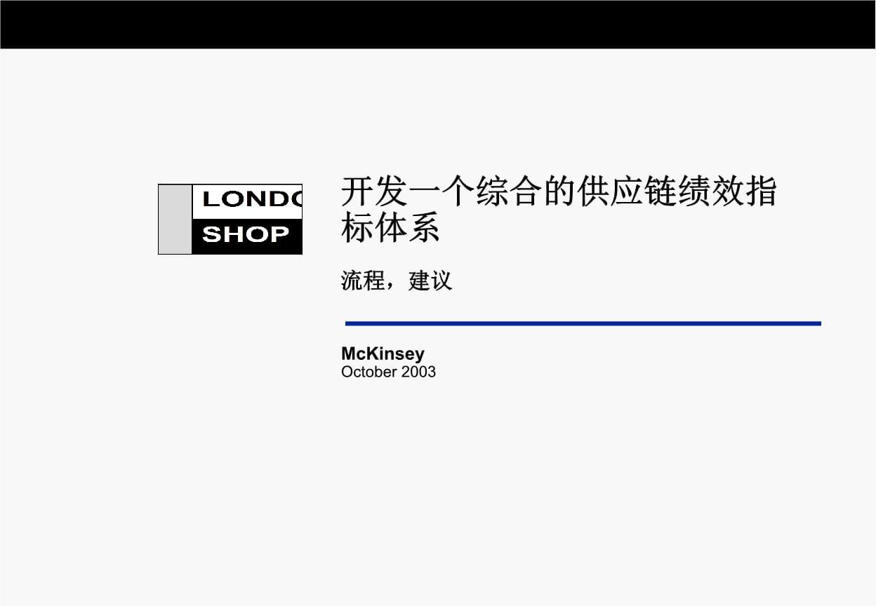 《麦肯锡供应链管理-流程及其绩效》(中文版).ppt