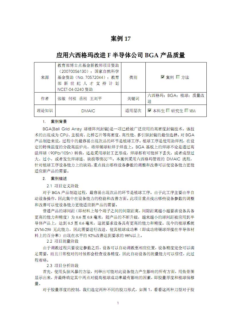 案例1应用六西格玛改进F半导体企业BGA产品质量.pdf