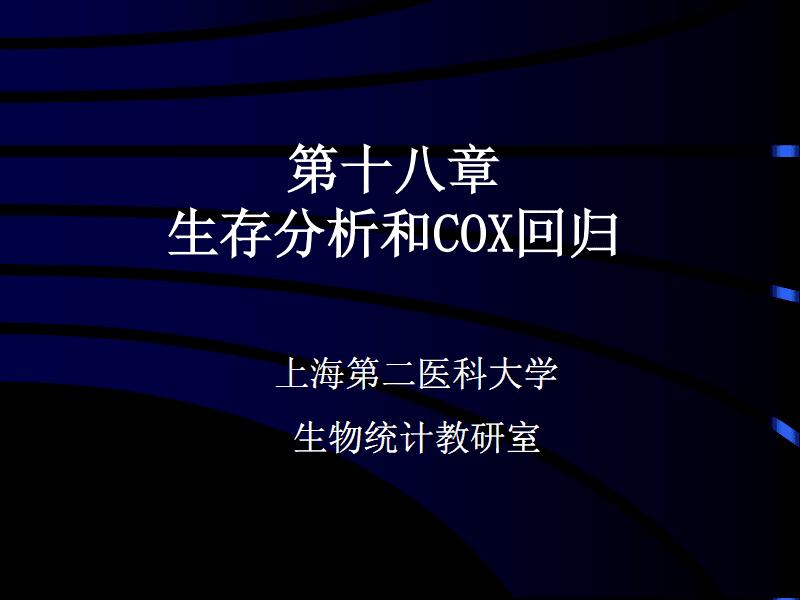 生存分析和COX回归.pdf