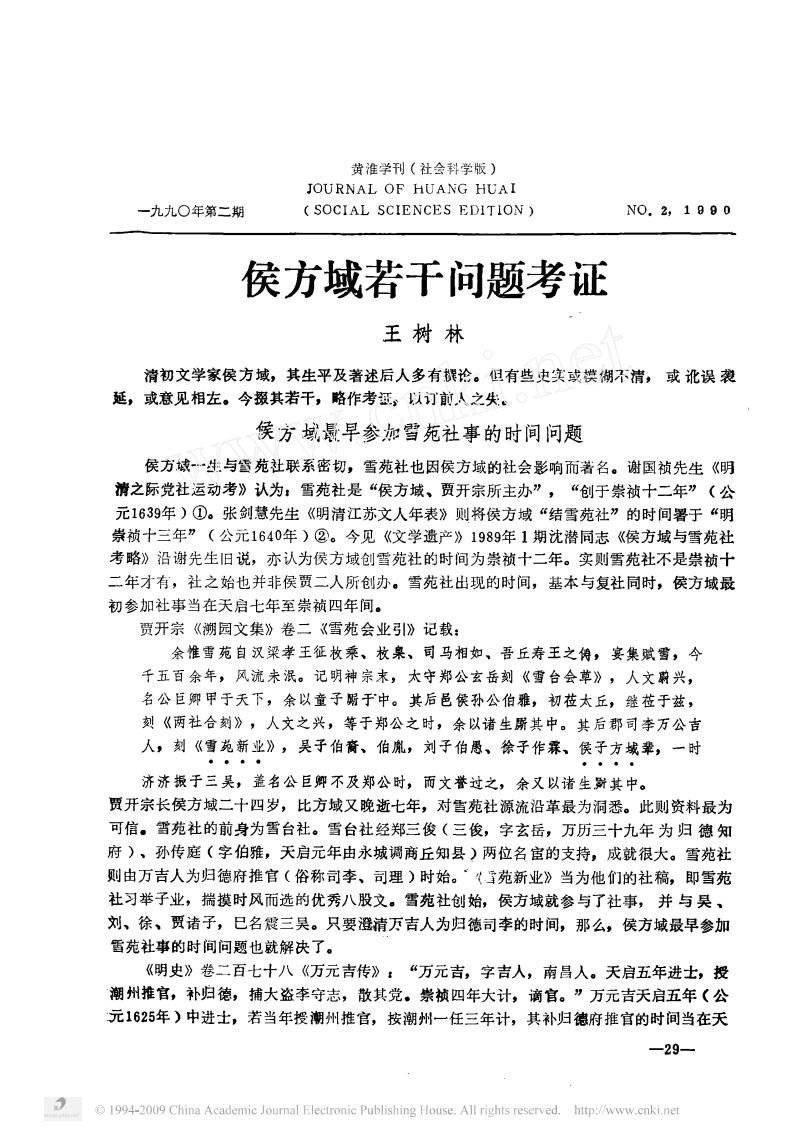 侯方域若干问题考证.pdf