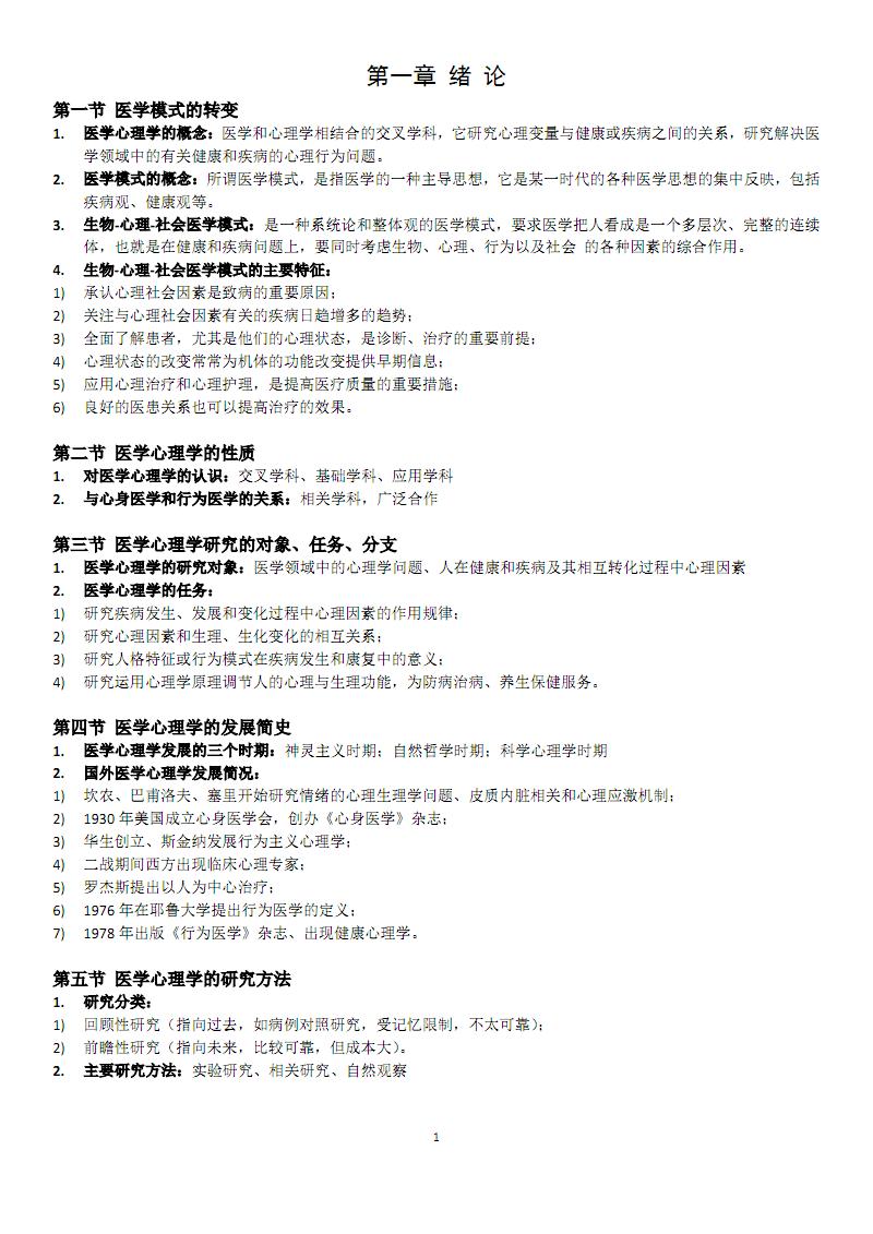 心理学总结(完全覆盖考纲中掌握+熟悉部分).pdf