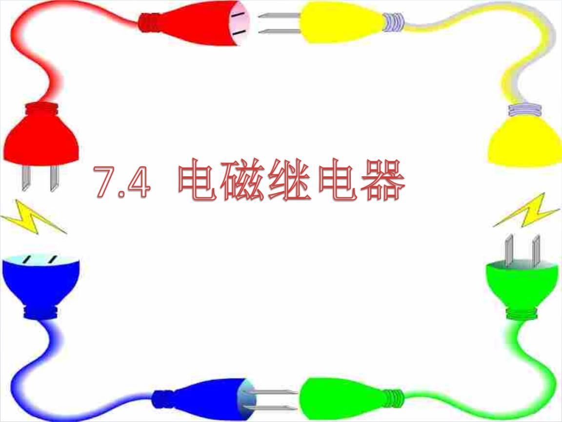 九年级物理上册7.4电磁继电器教案教科版.ppt