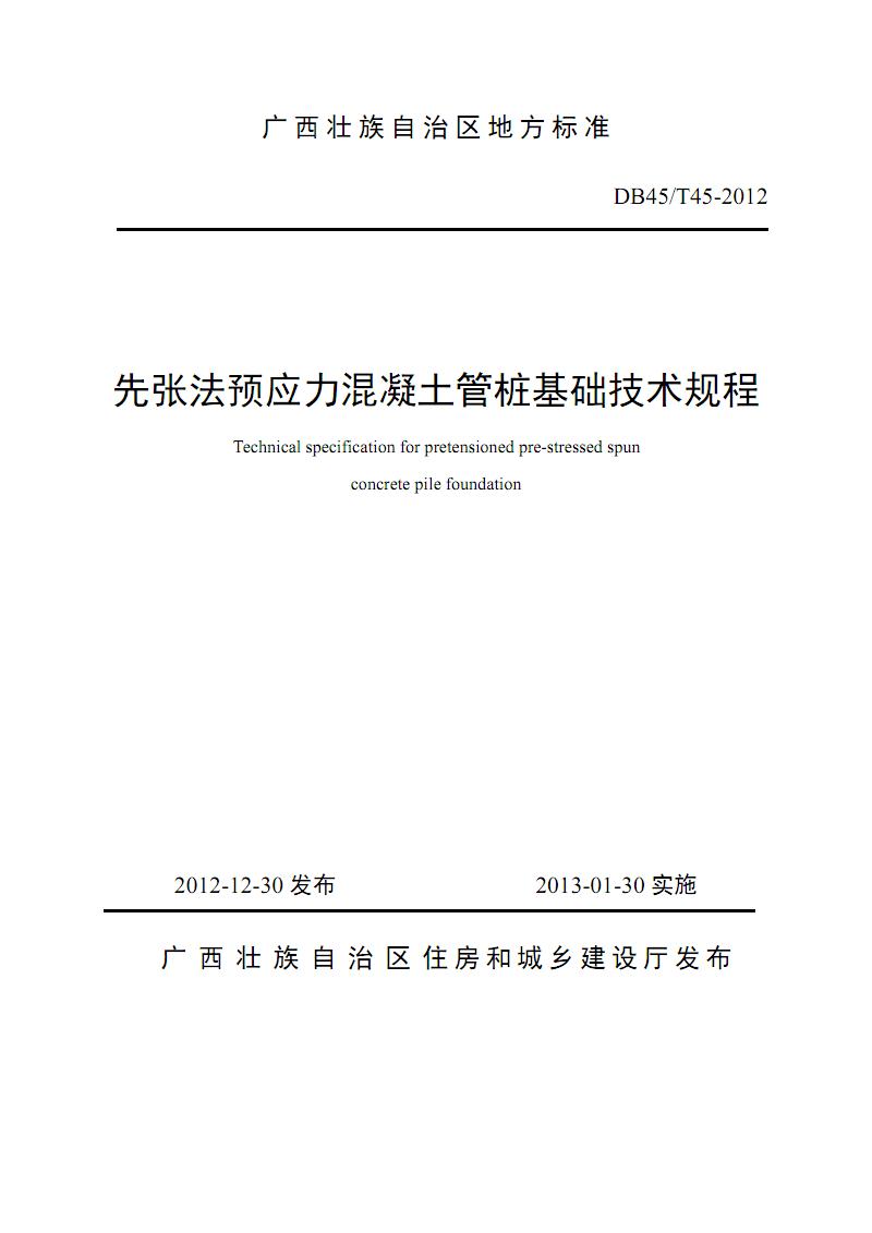 先张法预应力混凝土管桩基础技术规程(DB T45-2012).pdf
