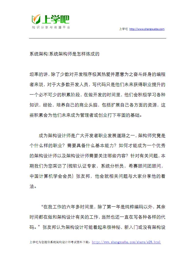 系统架构设计师(高级)复习精华.pdf