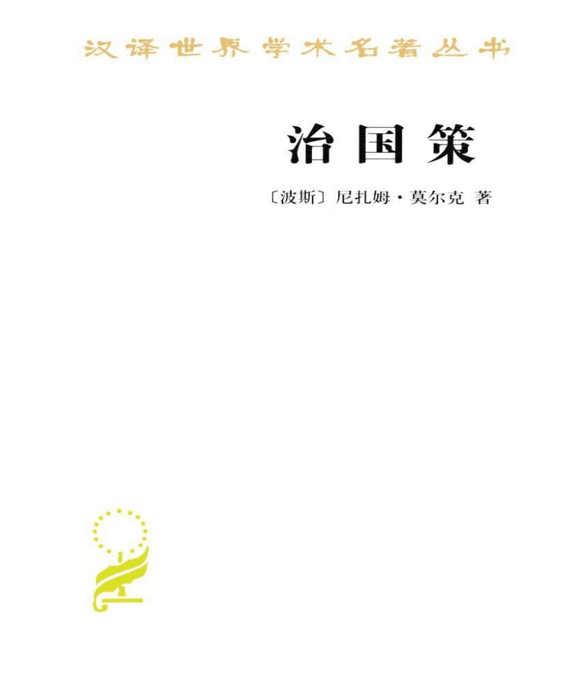 治国策-尼扎姆莫尔克.pdf