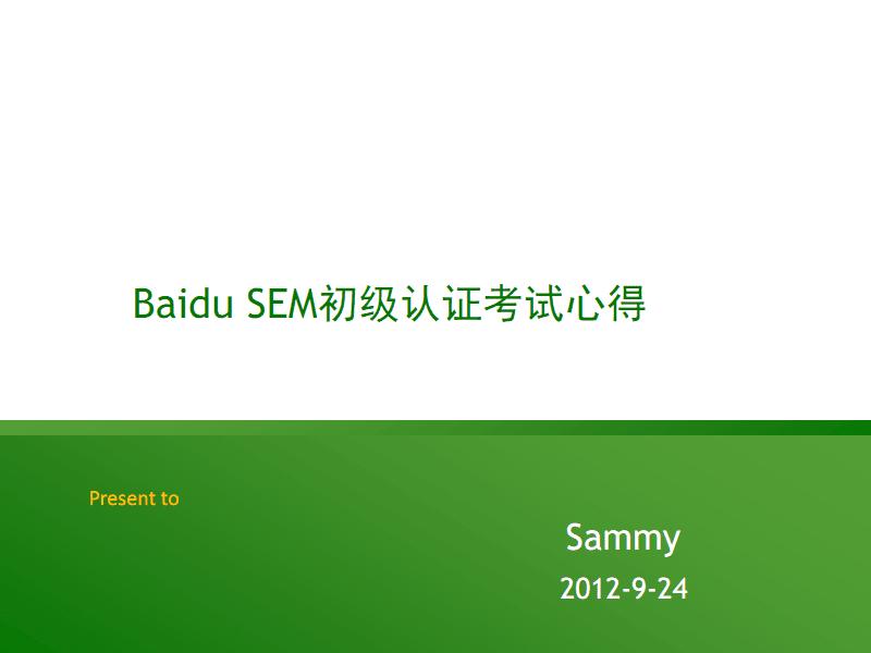 百度SEM初级认证考试.pdf