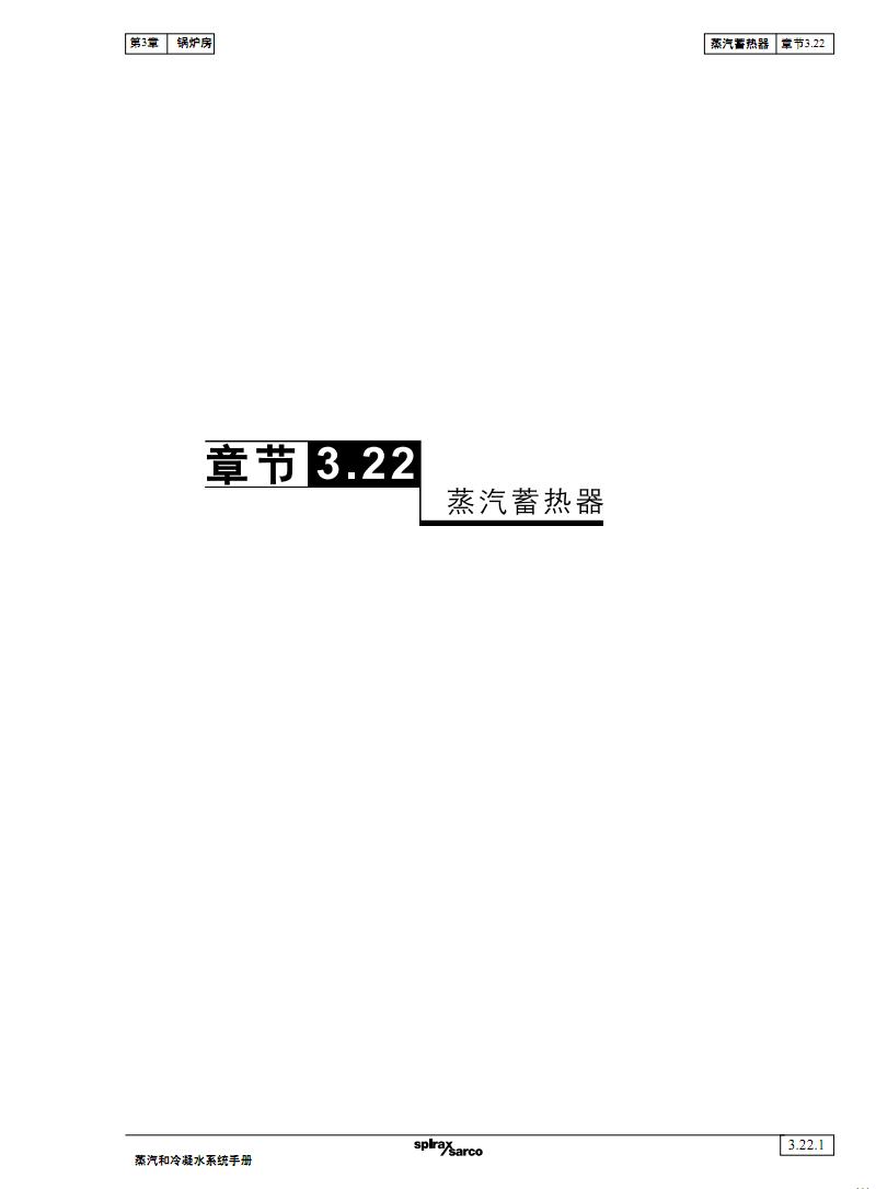 蒸汽和冷凝水系统指南.pdf