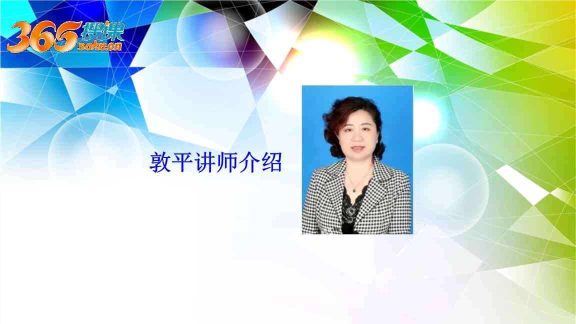 敦平讲师介绍,敦平经历,敦平讲师课程.ppt