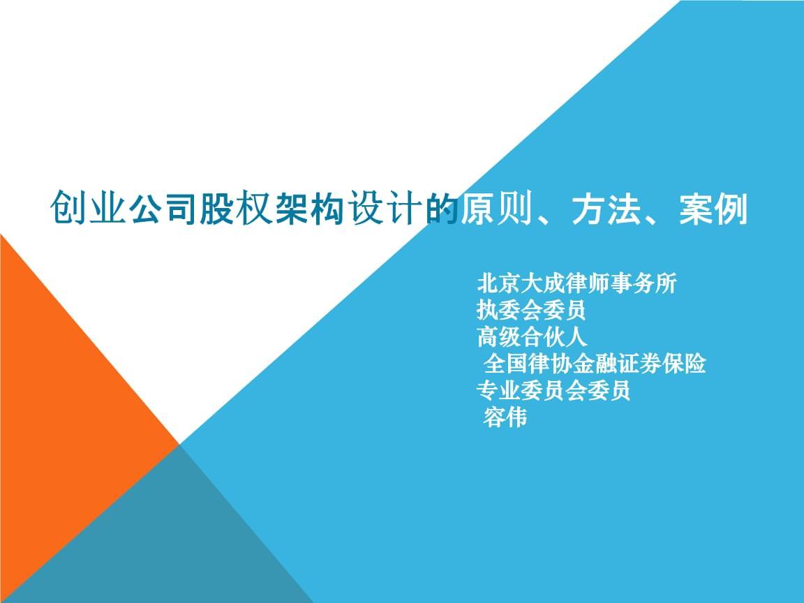 创业企业股权架构设计原则、方法、案例(定稿)2.pptx