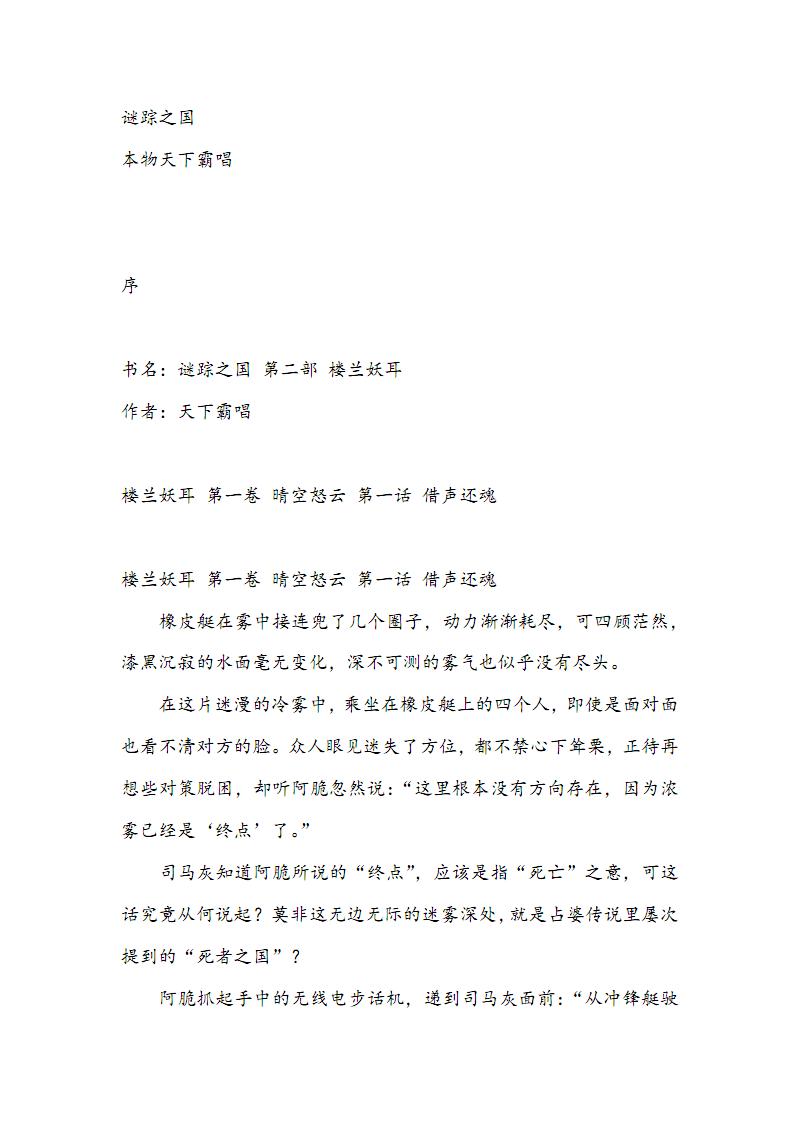 谜踪之国-楼兰妖耳(全集精校版).pdf