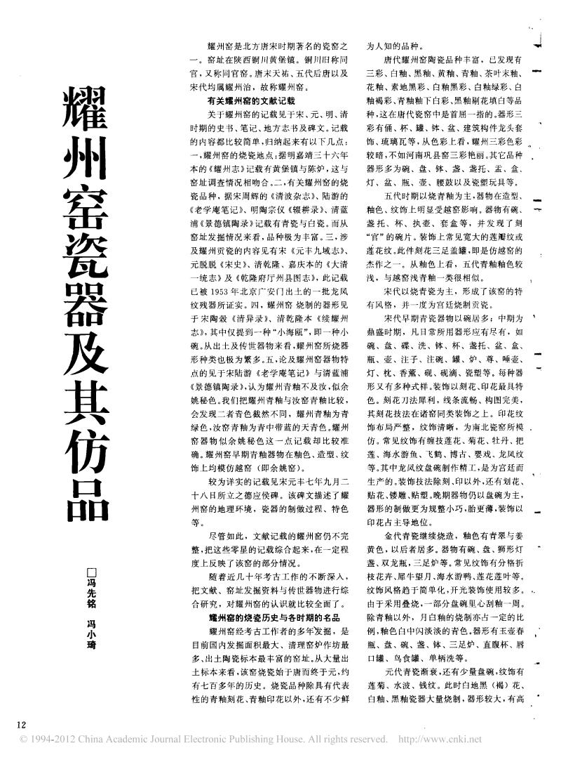 耀州窑瓷器及其仿品.pdf