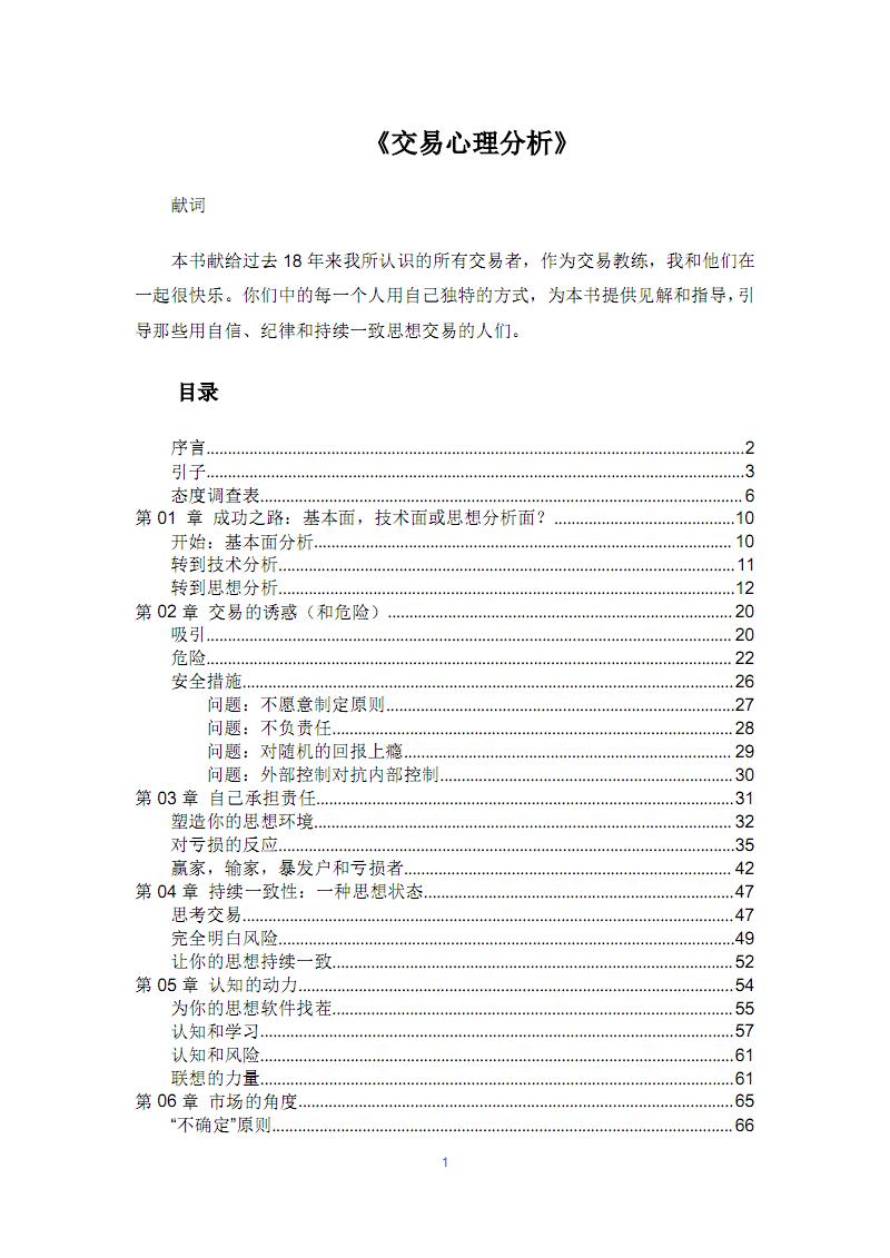 《交易心理分析》马克·道格拉斯(精美纯中文版).pdf
