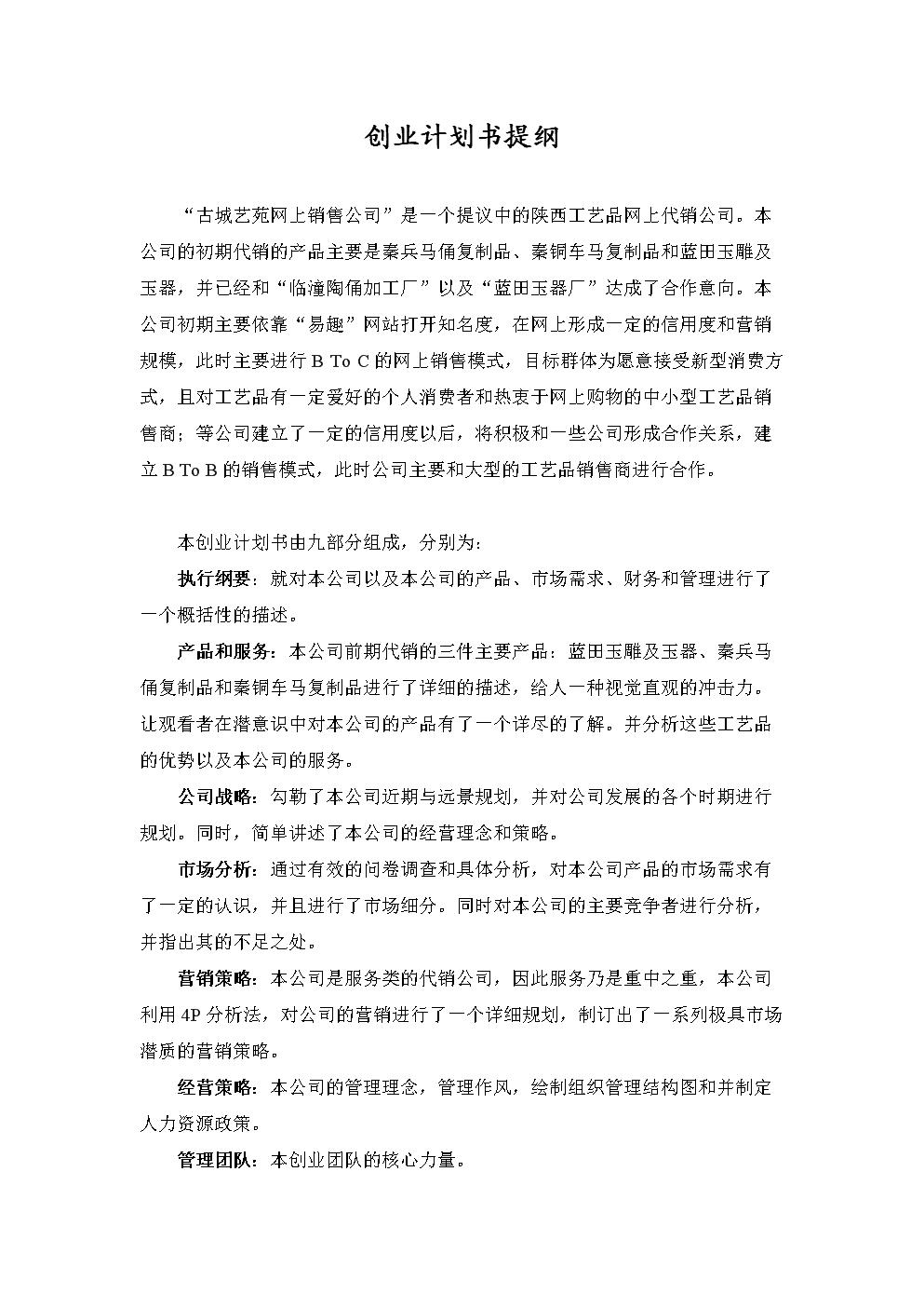 创业计划书提纲.doc
