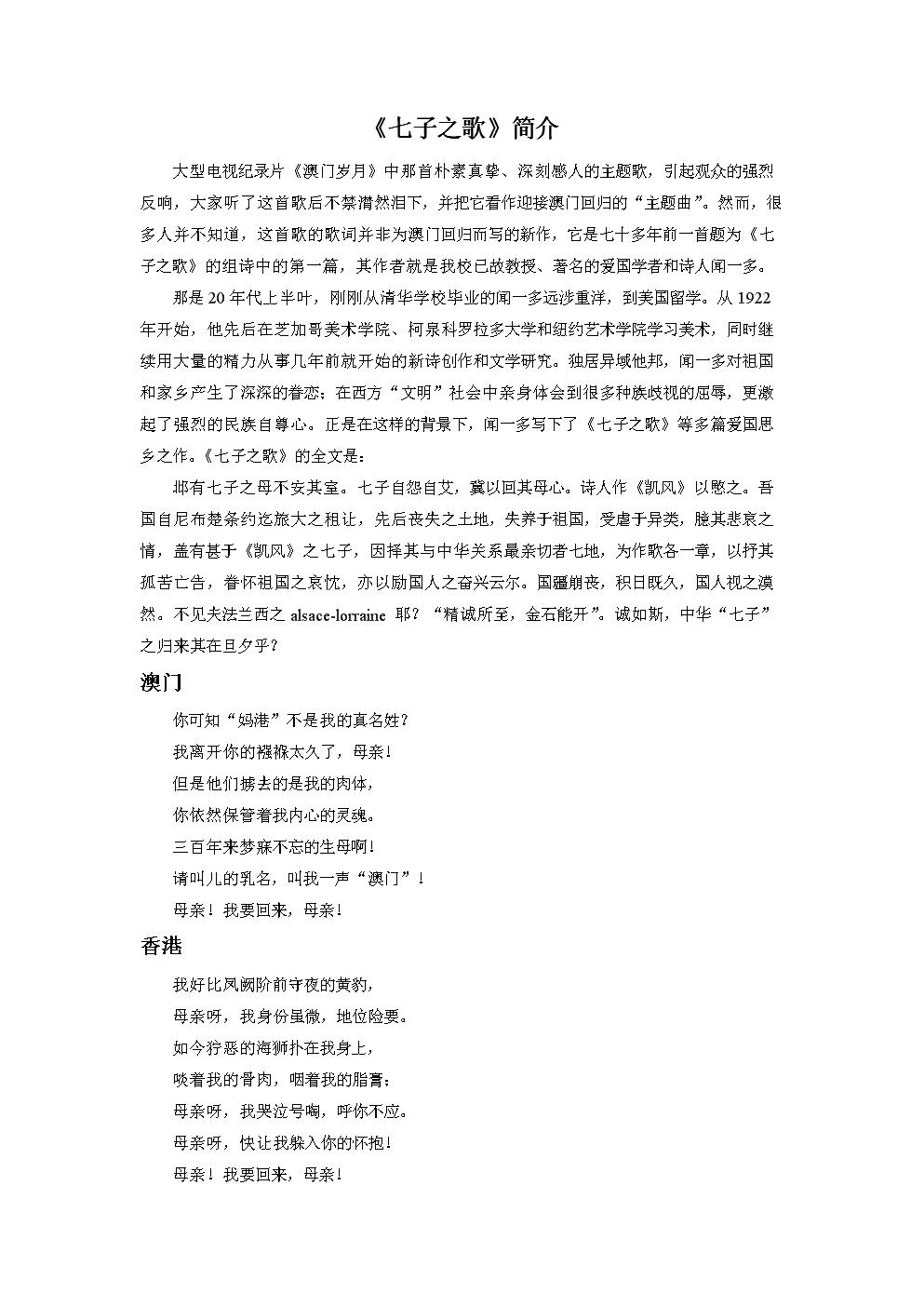 《七子之歌》简介.doc