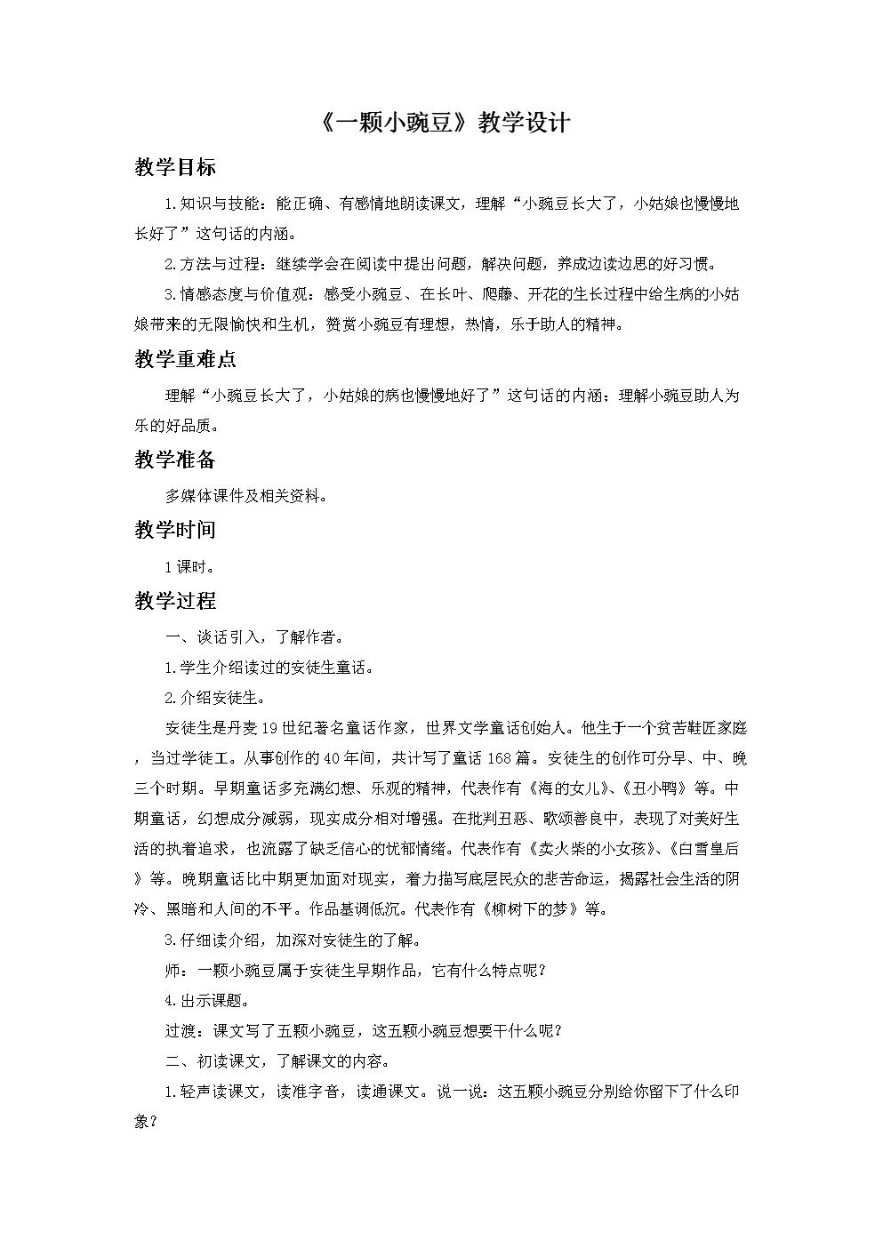 《一颗小豌豆》教学设计 (2).doc