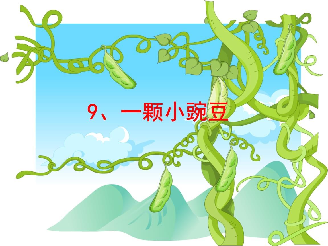 《一颗小豌豆》课件 (2).ppt