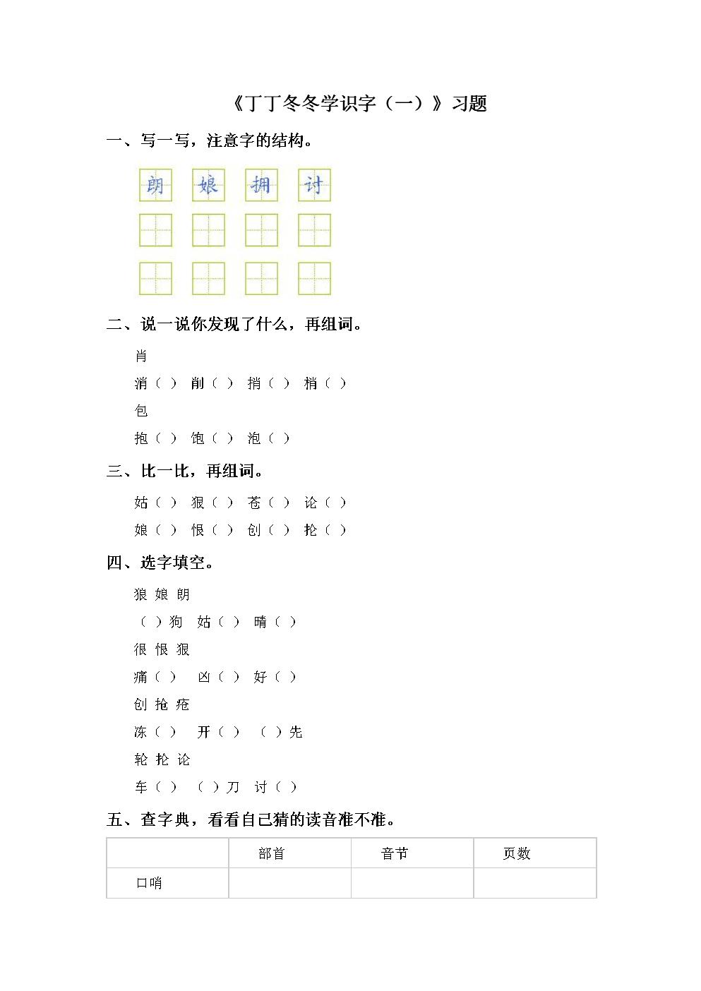 《丁丁冬冬学识字(一)》同步练习1 (2).doc