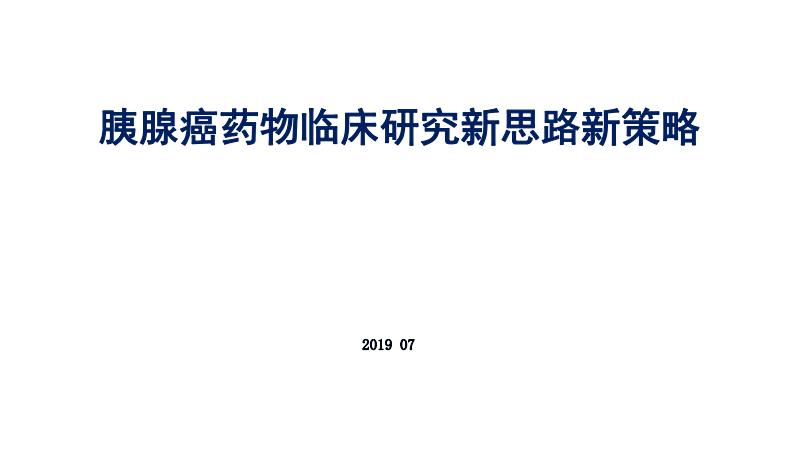 胰腺癌药物临床研究新思路新策略.pdf