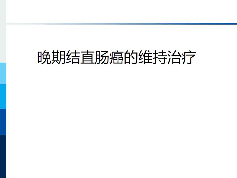 晚期肠癌维持治疗.pdf