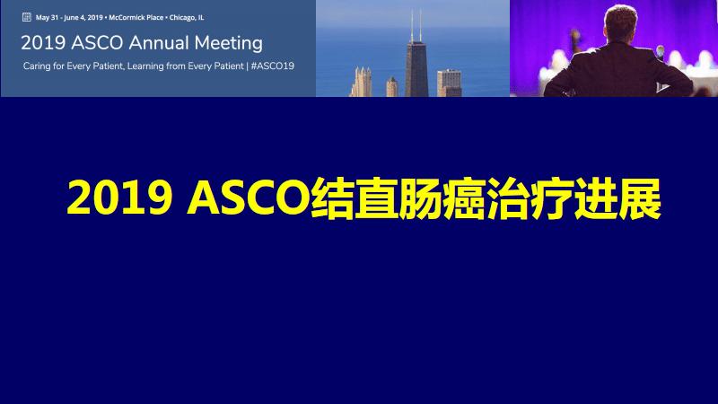 ASCO 结直肠癌治疗进展.pdf