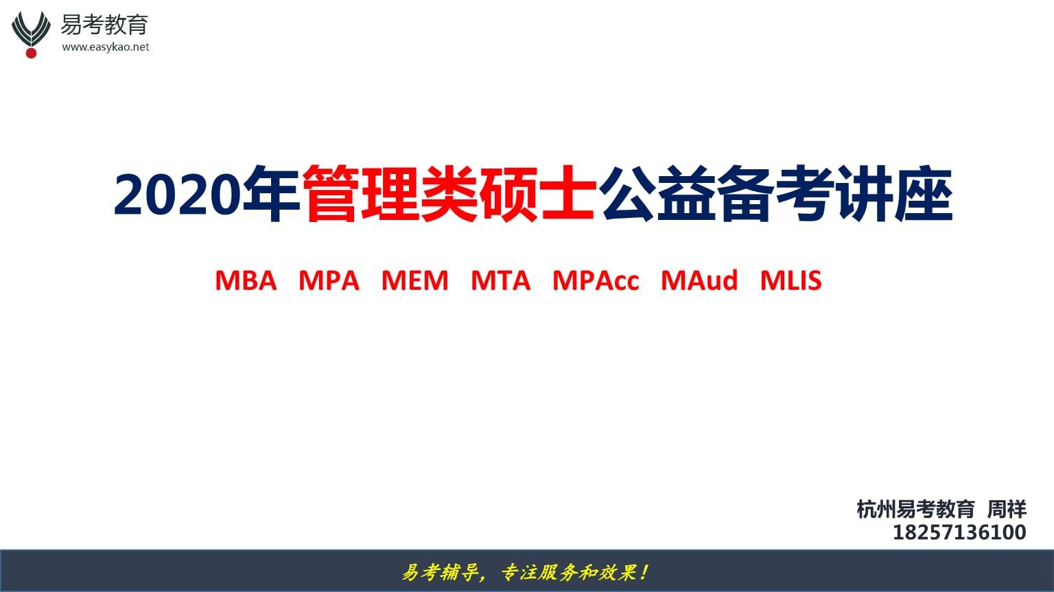 易考教育2020年管理类硕士备考讲座7.14.pptx