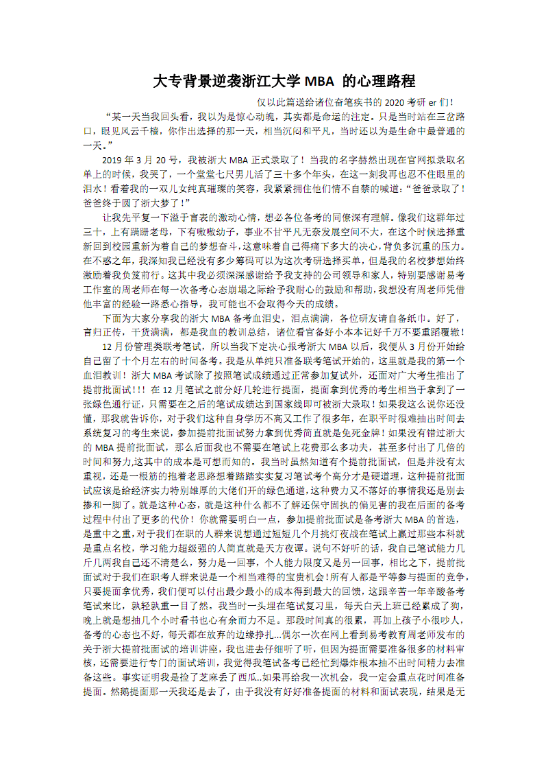 大专背景逆袭浙大MBA的心理路程.pdf