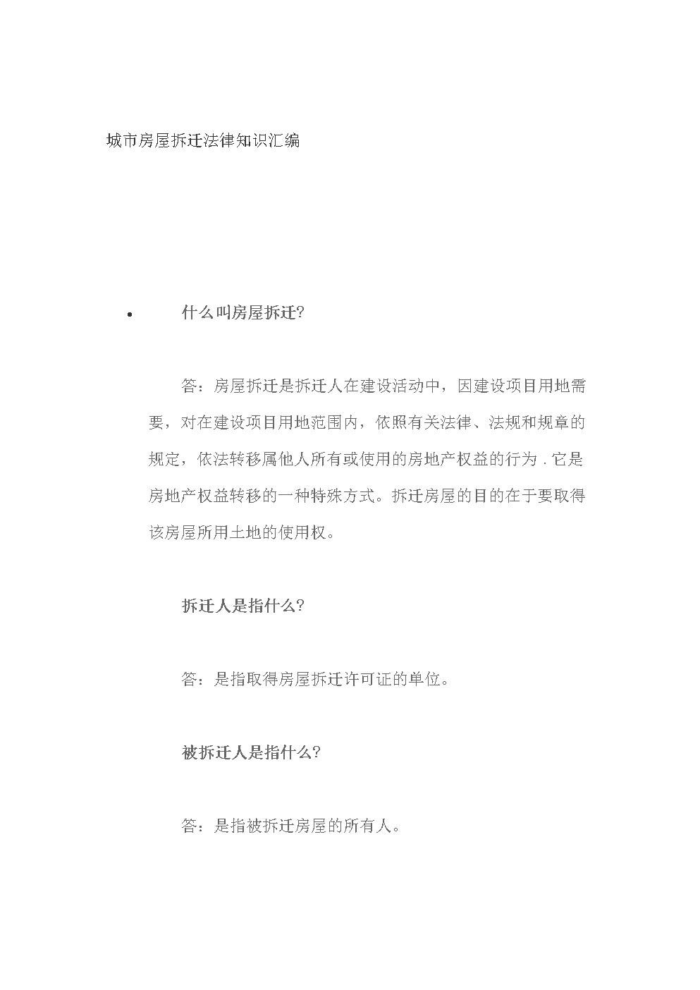 城市房屋拆迁法律知识汇编.doc