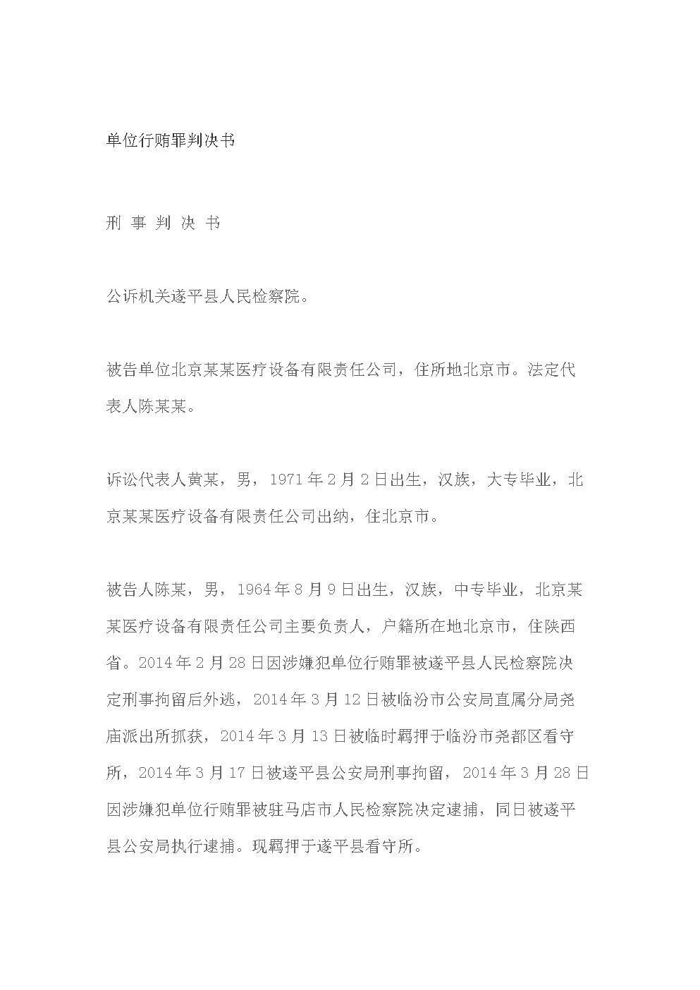 单位行贿罪判决书.doc