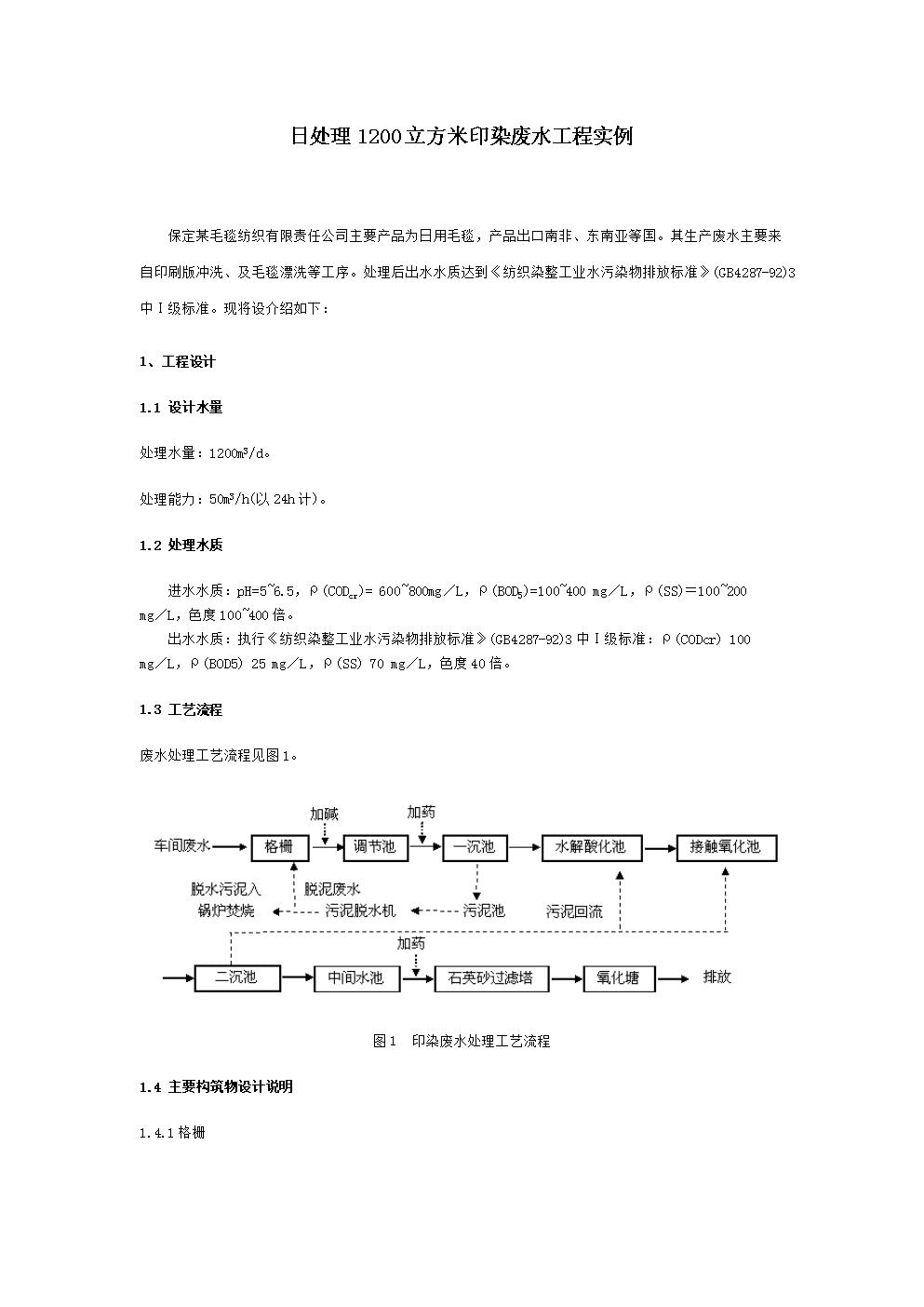 日处理1200立方米印染废水工程实例.doc