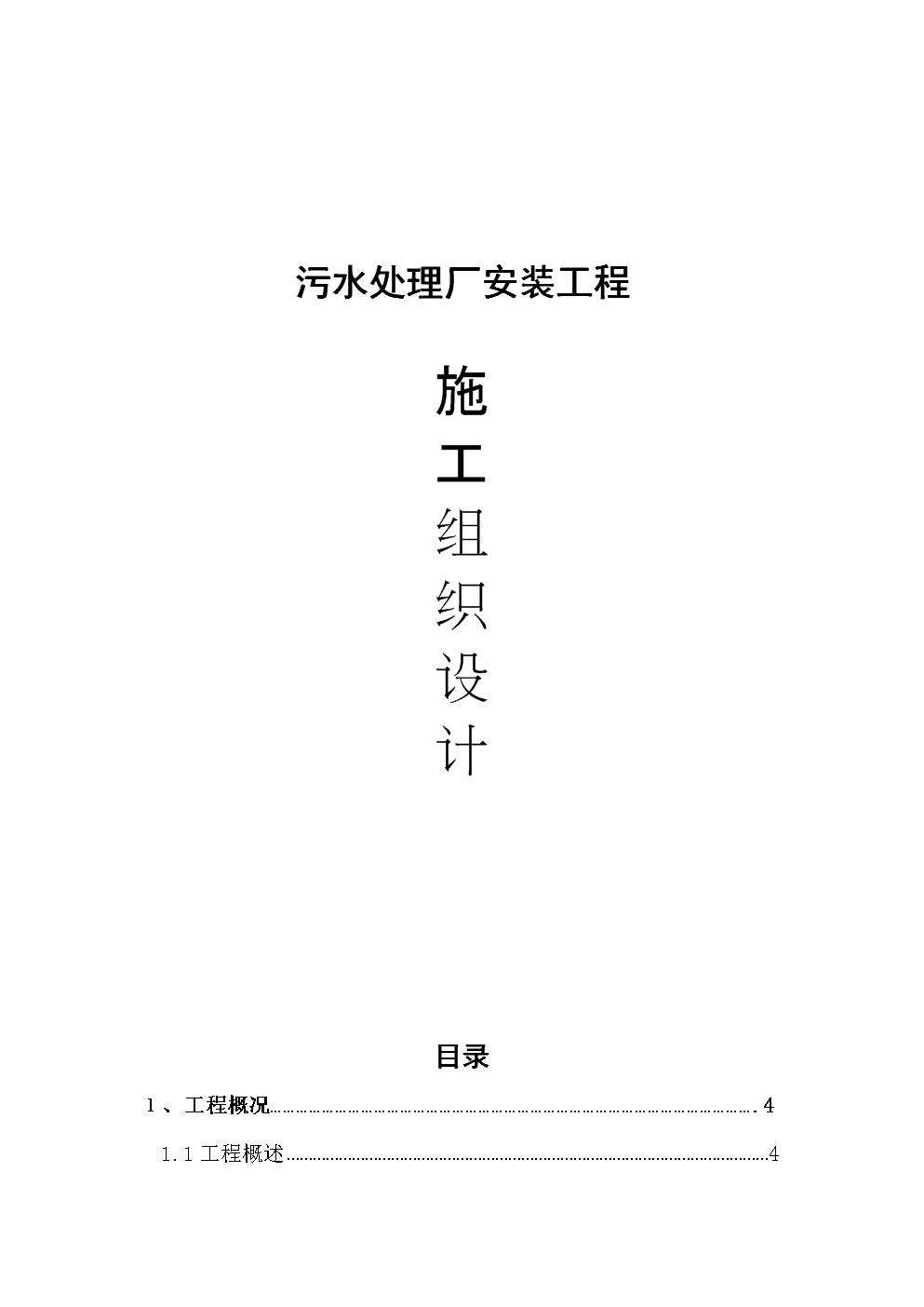 污水厂施工组织设计.doc