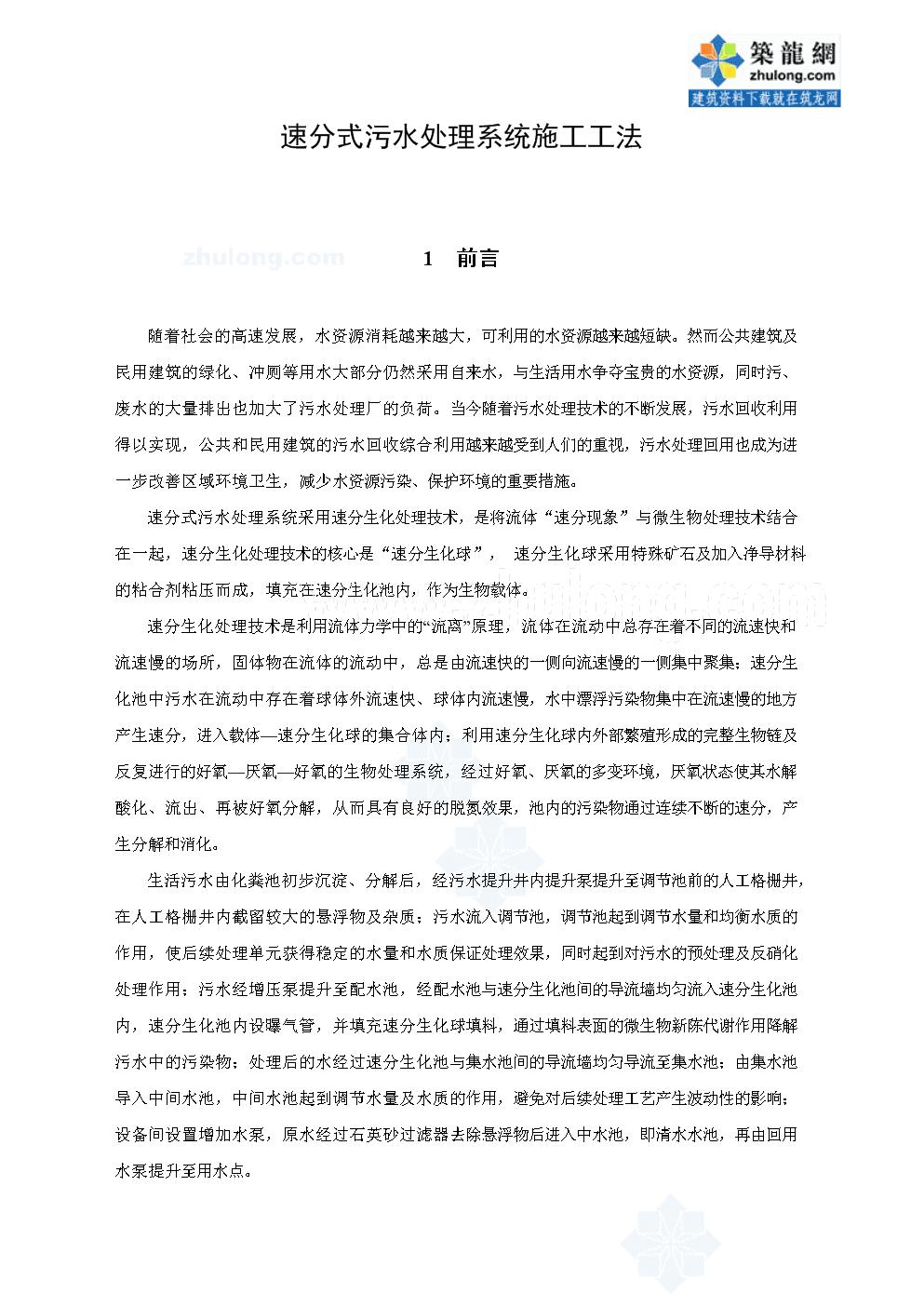 速分式污水处理系统施工工法(北京市级工法)_secret.doc