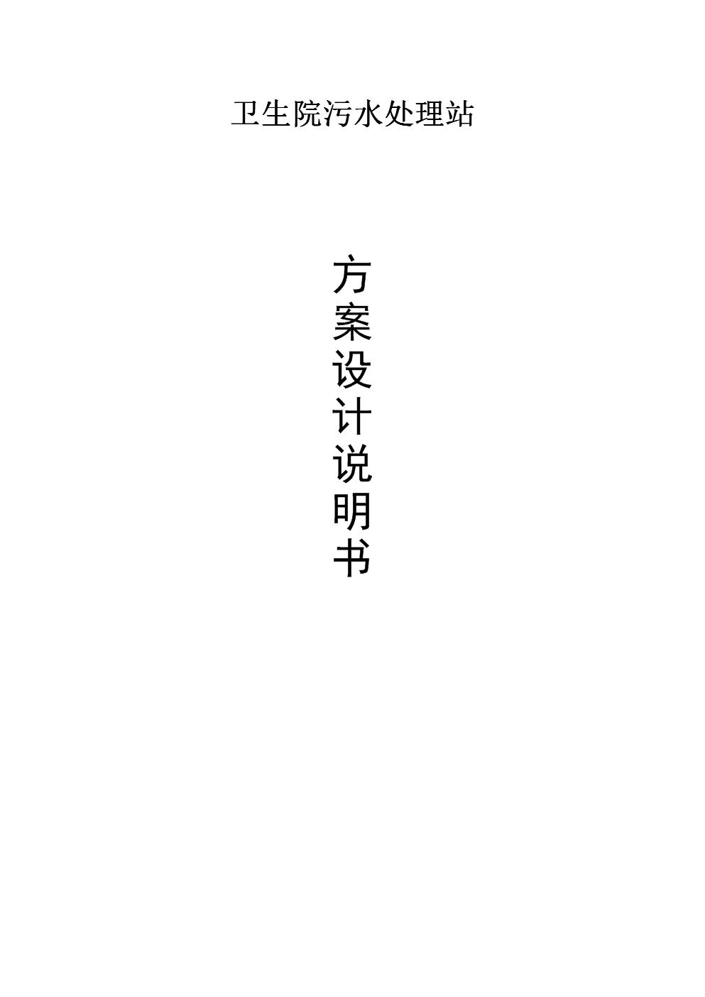 卫生院污水处理站设计方案.doc