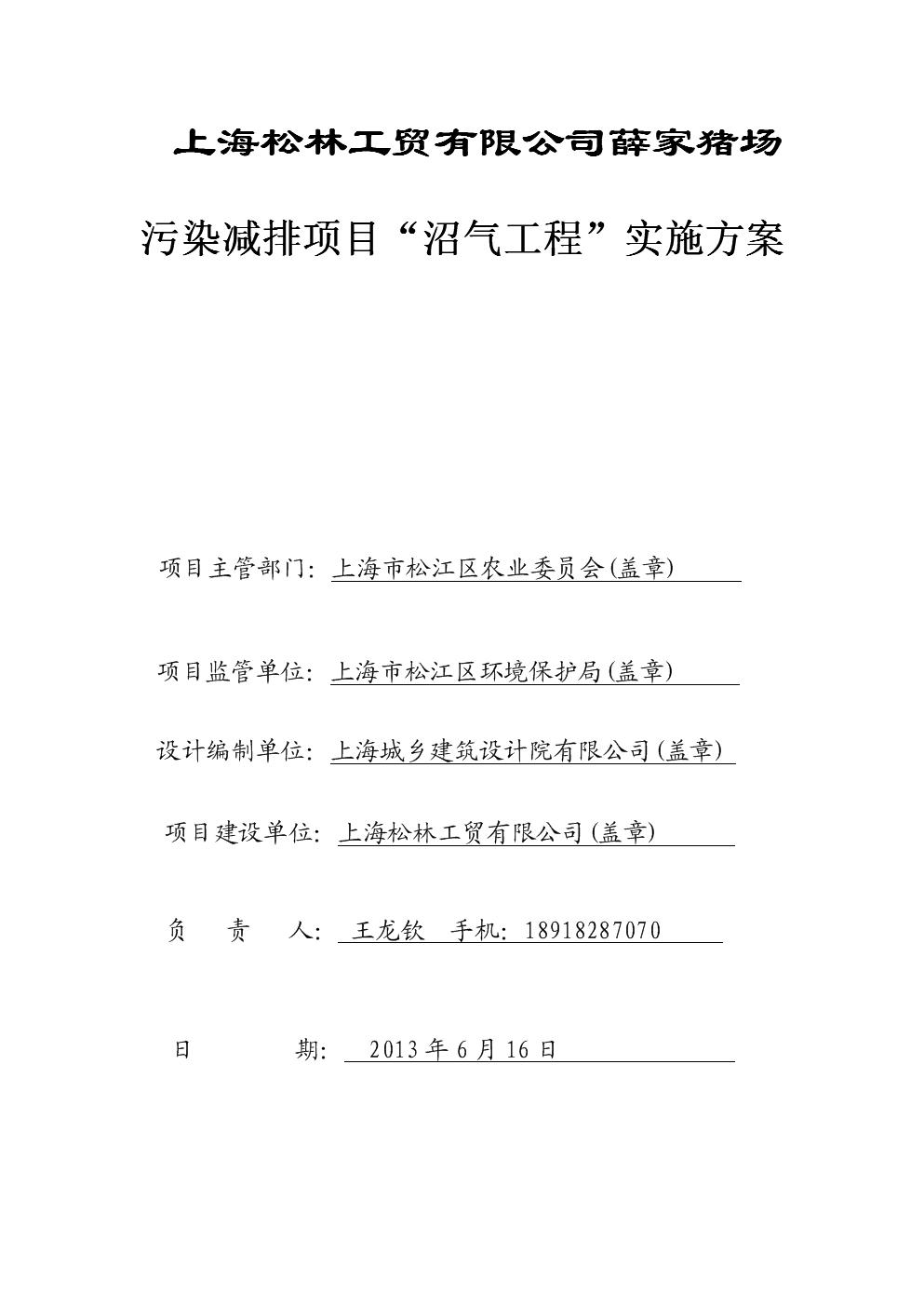 """污染减排项目""""沼气工程""""实施方案 64P.doc"""
