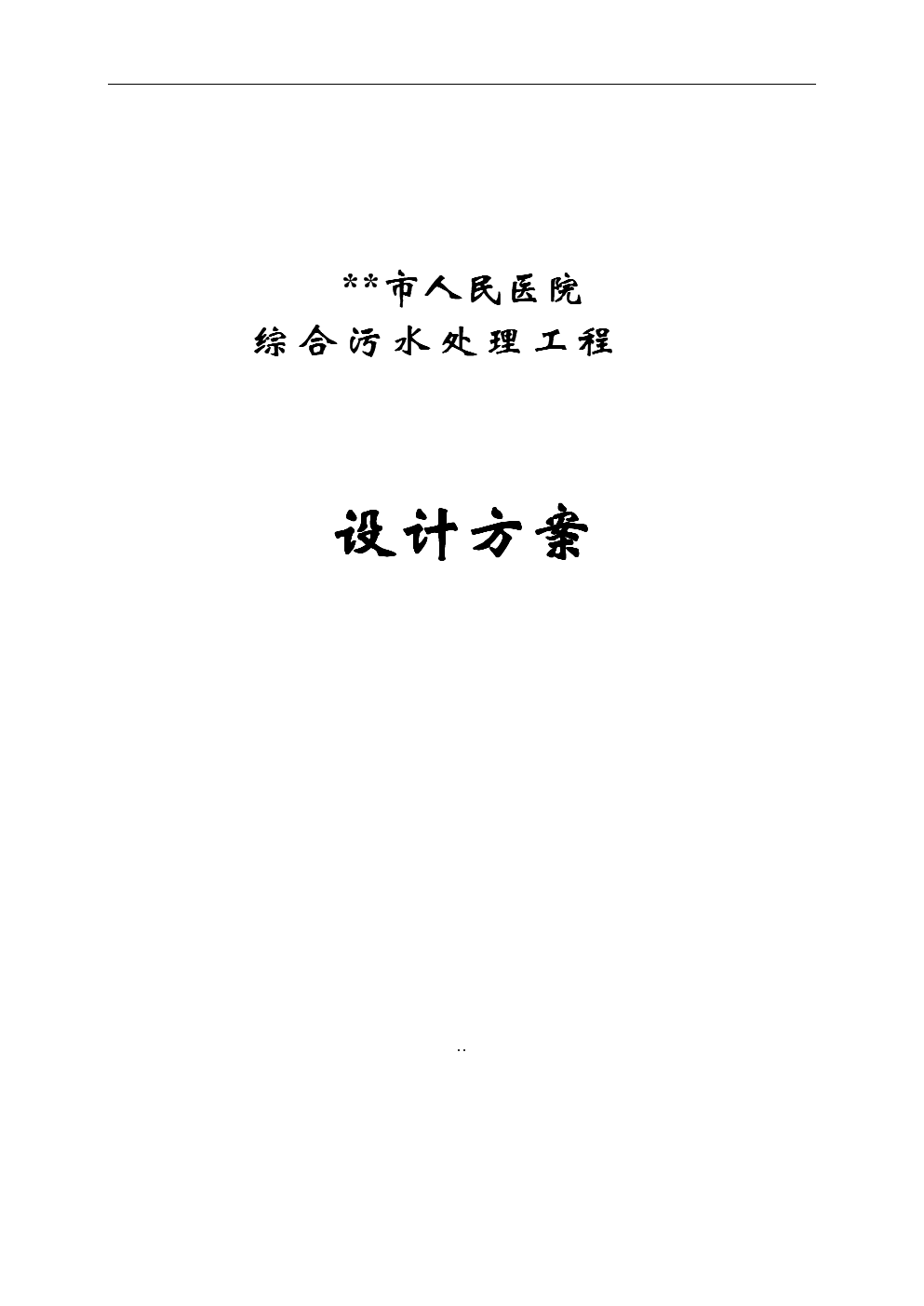 某医院综合污水处理工程设计方案 48P (1).doc