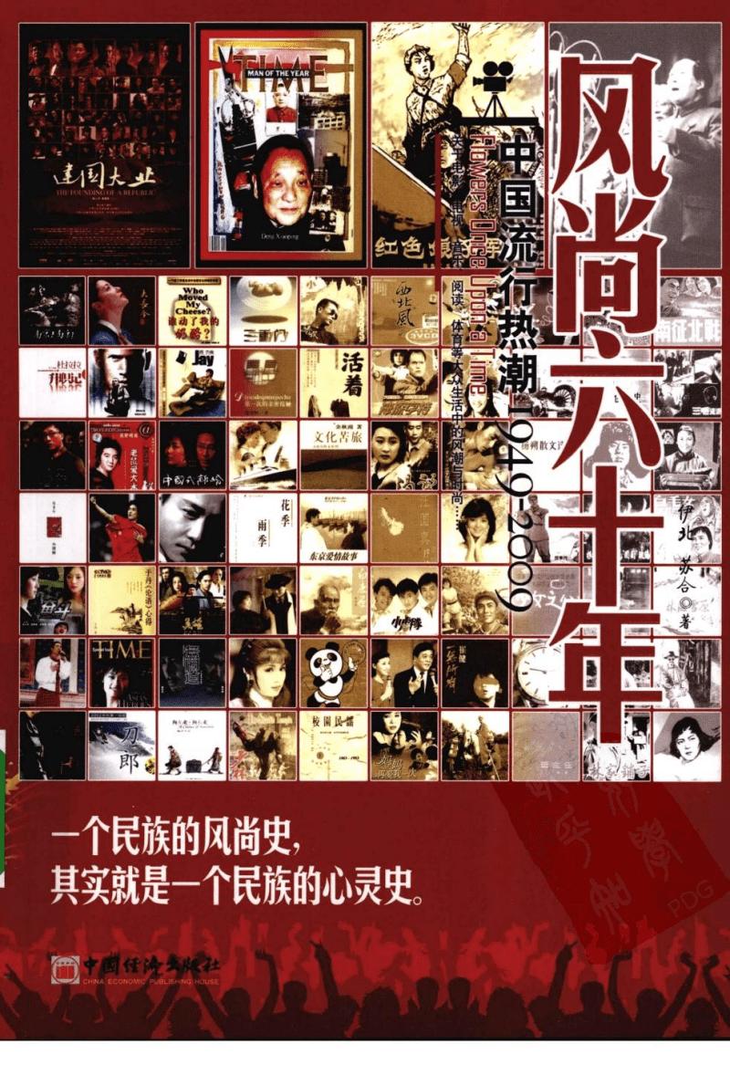 《风尚六十年:国内流行热潮》(1949~2009).pdf