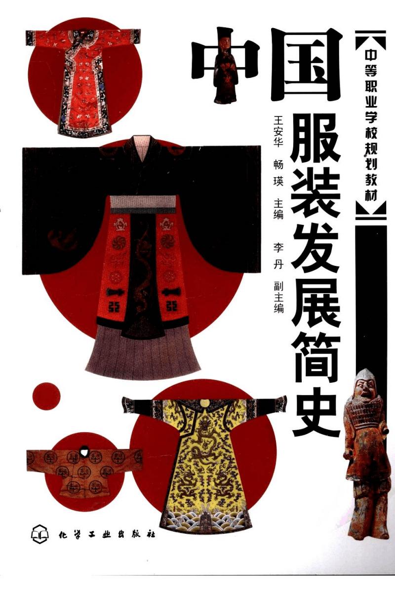 《中国服装发展简史》.pdf