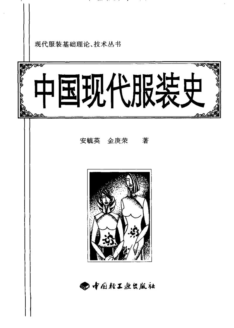 《中国现代服装史》.pdf