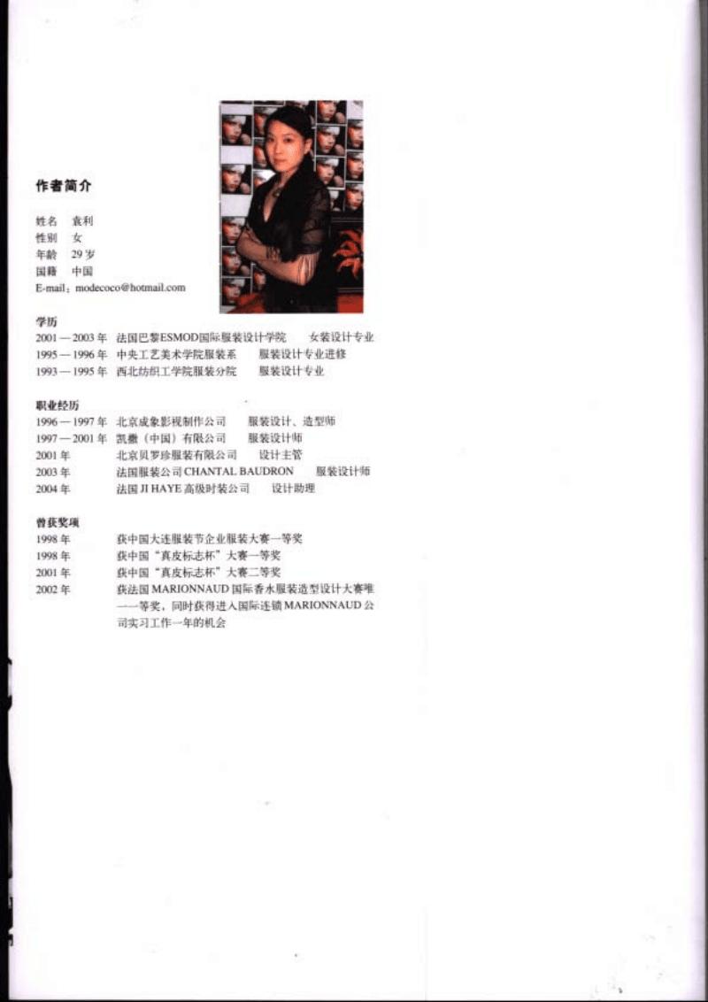 《一本纯粹的设计师手稿》.pdf