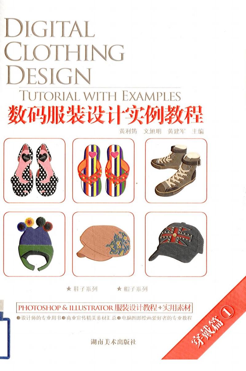 《数码服装设计实例教程》穿戴篇(1).pdf