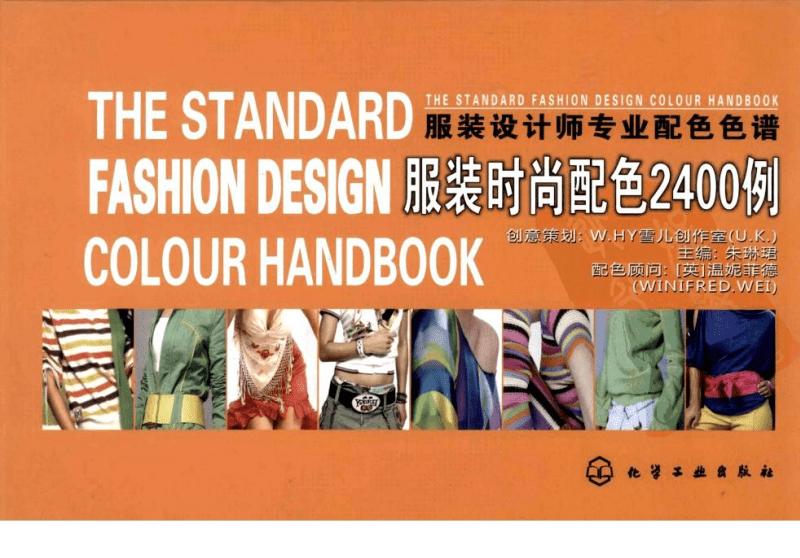 《服装时尚配色2400例》服装设计师专业配色色谱.pdf