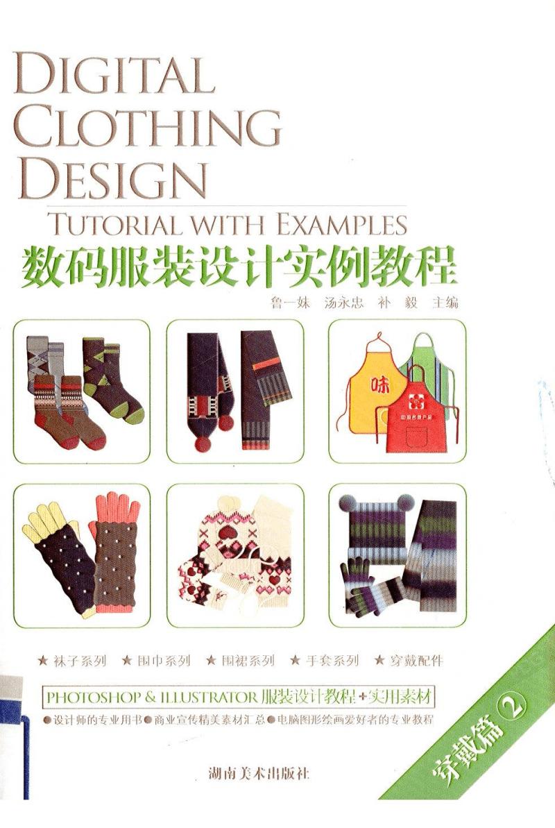 《数码服装设计实例教程》穿戴篇(2).pdf