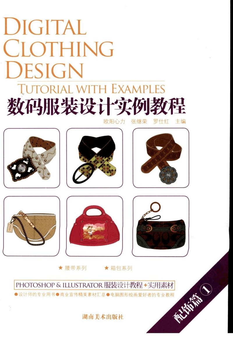 《数码服装设计实例教程》配饰篇(1).pdf