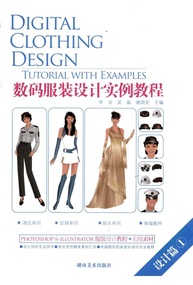 《数码服装设计实例教程》设计篇(1).pdf
