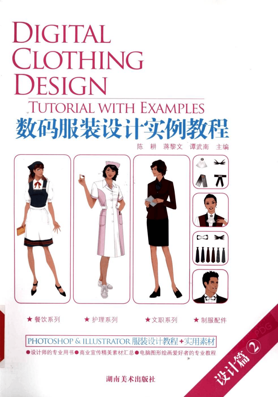 《数码服装设计实例教程》设计篇(2).pdf