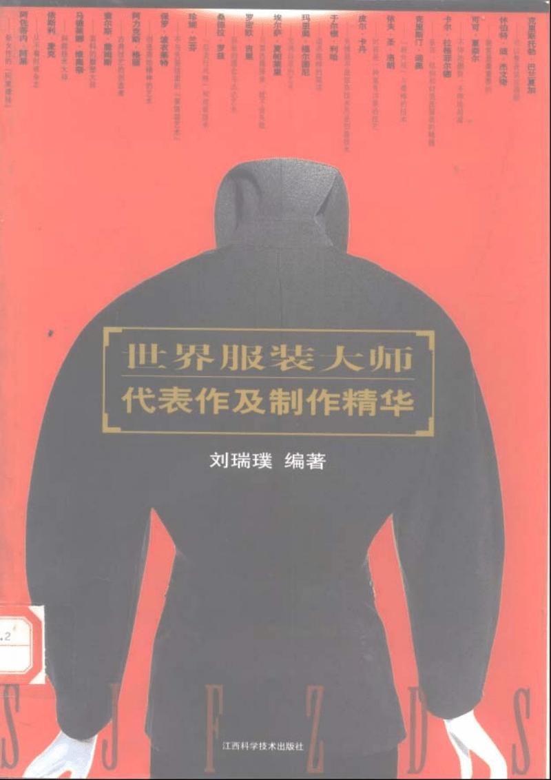 《世界服装大师代表作及制作精华》.pdf