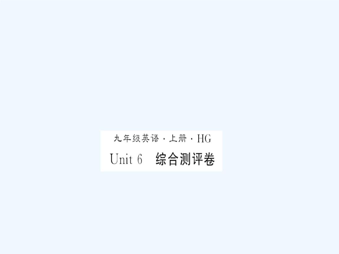 (黄冈专用)2018年秋九年级英语全册 Unit 6 When was it invented测评卷习题课件 (新版)人教新目标版.ppt