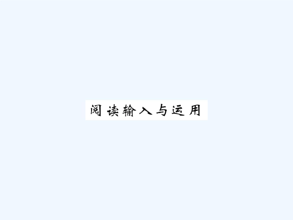 (黄冈专用)2018年秋九年级英语全册 Unit 6 When was it invented阅读输入与运用习题课件 (新版)人教新目标版.ppt