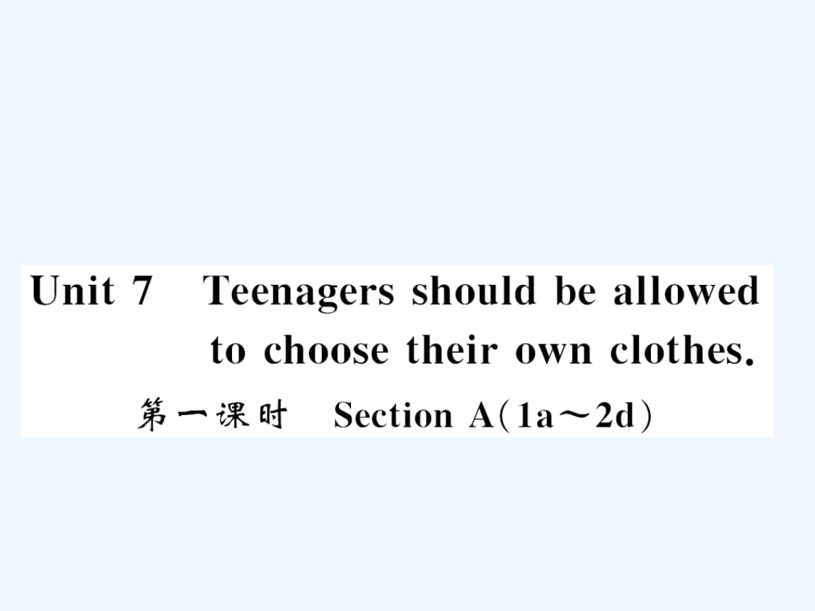 (黄冈专用)2018年秋九年级英语全册 Unit 7 Teenagers should be allowed to choose their own clothes(第1课时)习题课件 (新版)人教新目标版.ppt