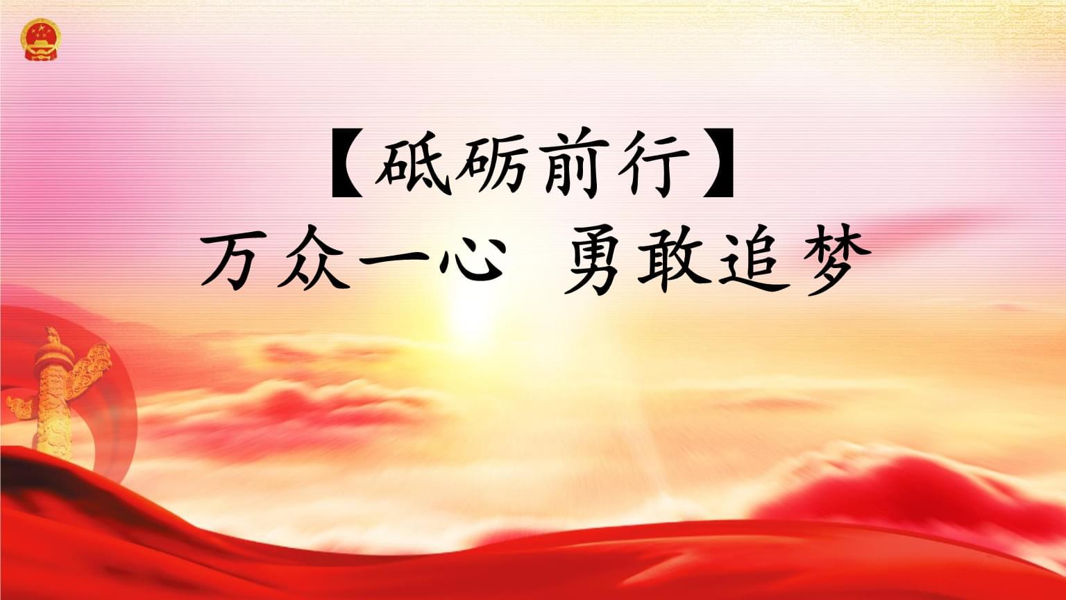 弘扬长征精神长征胜利83周年长征再出发.pptx